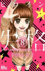 No Longer Heroine 8 Manga