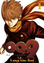 009 Re:Cyborg 1 Manga