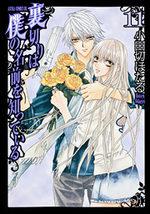 Uragiri 11 Manga