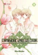 L'infirmerie après les cours 3 Manga