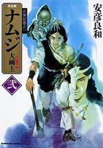Namuji - Ôkuninushi 2