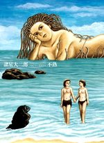 Fujuku - Daijirô Morohoshi 1 Artbook
