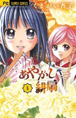 Scarlet Fan 6 Manga