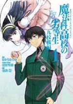 Mahôka Kôkô no Rettôsei - Kyûkôsen hen 1 Manga