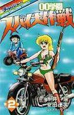 00 Gakuen Spy Daisakusen 2 Manga