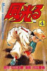Kôshien - Kaze Hikaru 4