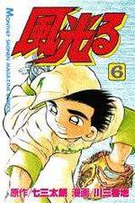 Kôshien - Kaze Hikaru 6