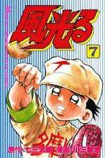 Kôshien - Kaze Hikaru 7