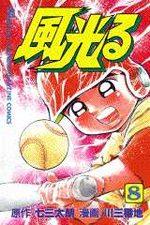Kôshien - Kaze Hikaru 8