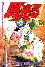 Kôshien - Kaze Hikaru 9