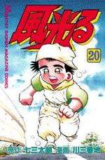 Kôshien - Kaze Hikaru 20