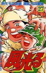 Kôshien - Kaze Hikaru 27