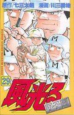 Kôshien - Kaze Hikaru 29