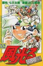 Kôshien - Kaze Hikaru 32