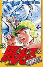 Kôshien - Kaze Hikaru 33