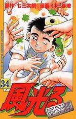 Kôshien - Kaze Hikaru 34