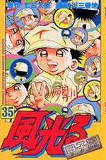 Kôshien - Kaze Hikaru 35