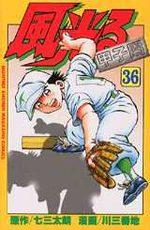Kôshien - Kaze Hikaru 36