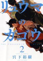 Ryûma no Gagô 2 Manga