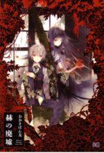 Les Ruines Ecarlates 1 Manga
