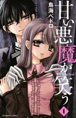 Love is the Devil 1 Manga