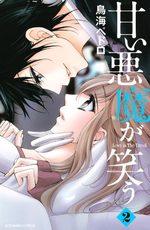 Love is the Devil 2 Manga
