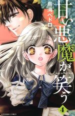 Love is the Devil 4 Manga