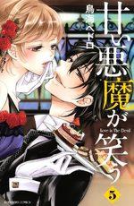 Love is the Devil 5 Manga