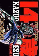 Jûyon Sai 1 Manga
