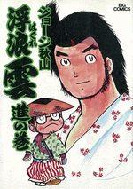 Haguregumo 4 Manga