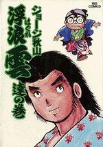 Haguregumo 5 Manga