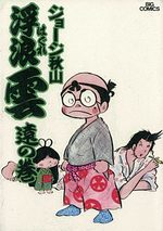 Haguregumo 6 Manga