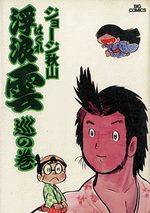 Haguregumo 7 Manga