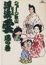 Haguregumo 8 Manga
