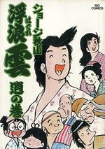 Haguregumo 9 Manga