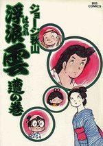 Haguregumo 10 Manga