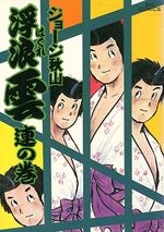 Haguregumo 11 Manga