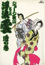 Haguregumo 12 Manga