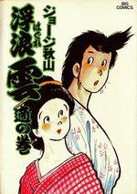 Haguregumo 15 Manga