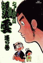 Haguregumo 16 Manga