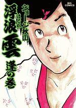 Haguregumo 19 Manga