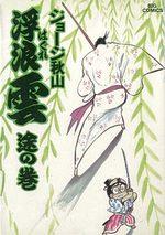 Haguregumo 21 Manga
