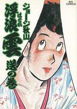Haguregumo 22 Manga
