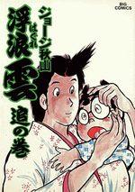 Haguregumo 23 Manga