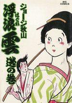 Haguregumo 26 Manga