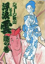 Haguregumo 25 Manga