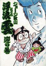 Haguregumo 24 Manga
