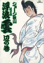 Haguregumo 27 Manga