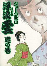 Haguregumo 28 Manga
