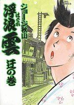 Haguregumo 29 Manga